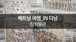 [베트남여행] 다낭 가볼만한 곳-참박물관 탐방