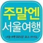 [아이패드 앱] 서울 여행에 최적인 프리미엄 가이드북 '주말엔 서울여행'