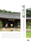 김봉규, <현판기행> (담앤북스. 2014,7.)