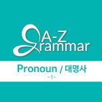 [Pronoun/대명사] 9. 대명사