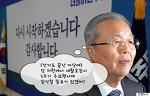 당 차원의 추모행사 참석을 막은 김종인의 막장행태