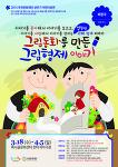 2015부천문화재단 상반기 어린이공연