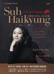 2016 부천문화재단 가을시즌공연_서혜경의 피아노 리사이틀