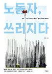 희정, <노동자 쓰러지다> (오월의 봄. 2014, 6.)