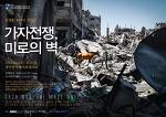 """김상훈[KISH]초대전 – """"가자전쟁, 미로의 벽"""" @ 광주 아하갤러리"""