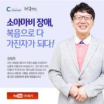 116부 : 소아마비 장애, 복음으로 다 가진 자가 되다! (춘천한마음교회 김일유 형제 간증)