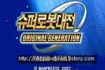 [한글판] 슈퍼로봇대전 OG ORIGINAL GENERATION
