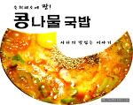 숙취 해소에 짱!!! 콩나물 국밥