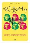 『일단, 웃고 나서 혁명』 아지즈 네신 (푸른숲, 2011)