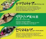 산청 농장 현수막