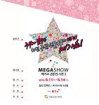 메가쇼, 국내최대규모의 주부를 위한 리빙, 주방 생활용품 전시회!