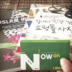 노원 정보 도서관 회원증 및 대여한 책
