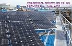 태양광발전소, 태양광발전 사업~건물, 토지 위 시설 예상 수익 안내