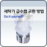 셀프 인테리어 - 세탁기 급수 호스 교체 방법