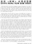 민주주의 유린하는 박근혜 정권을 규탄한다 - 교지 <러비> 시국선언문