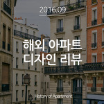 해외 아파트 디자인 리뷰