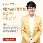 110부 : 복음으로 축구부가 변화되다! (춘천한마음교회 최희승 형제 간증)