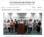 '진주인권조례' 제정
