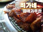 상수고기맛집, 껍데기 무한리필 최가네 껍데기 맛집
