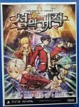 (2014)영웅전설 섬의 궤적 한글판 매장용 광고 포스터