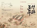 부천활박물관 기획특별전 <조선무과展>