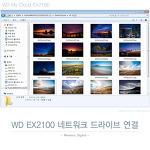 WD EX2100 NAS 네트워크 드라이브 연결