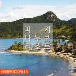 피지 나누쿠 리조트 :  풀빌라 피지 나누쿠 리조트 & 올인크루시브