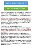 12. 출입국 관리사무소 유치계획의 허구성
