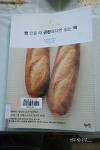 정성을 많이 넣어 만든 빵...식빵^^