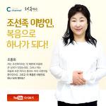109부 : 조선족 이방인, 복음으로 하나가 되다! (춘천한마음교회 조홍화 자매 간증)