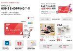 홈쇼핑 많이 하는 Home Shopping BC카드