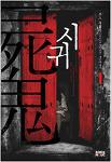 『시귀(전5권)』 오노 후유미 (북홀릭, 2012)