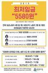 최저임금 청년임금 (청년유니온이 제작한 최저임금 홍보물)