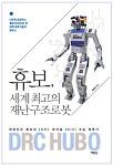 <새로 나온 책> 휴보, 세계 최고의 재난구조로봇