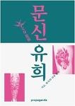 『문신유희』 (프로파간다, 2013)