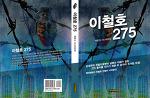이철호 275(계윤식 감독 시나리오집, 작가와비평 발행)