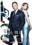 007 스펙터 (2015),우린 끝났다? 셀프디스가 심한 007