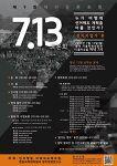 [홍보] 제 9회 대안담론포럼 7.13 토론회