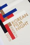 2016베를린영화제_한국영화의 밤