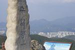 안산 수암봉 풍경