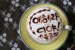 [홈메이드 카페 / 불금라떼] 불금을 위한 카페라떼,,, 에헤라디야 2017