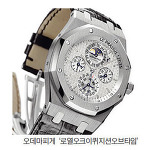 세계 3대시계 - 오데마피게 시계, 컴플레이션 워치란? 해외명품시계 이 브랜드 알아?