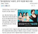 <장미빛연인들 47회> 47회 내용을 미리 알려주는 이상한 기사?