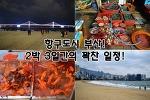 항구도시 부산, 2박 3일 여행 총정리