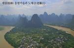 계림(桂林) 흥평(兴坪)마을과 노채산(老寨山)