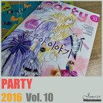 월간 '파티' 2016년 10월호