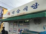 [모슬포] 덕승식당 - 된장베이스의 우럭매운탕과 색다른 아나고조림