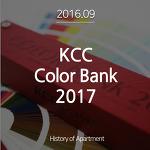 KCC 컬러뱅크 2017