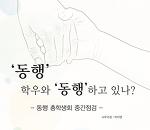 '동행' 학우와 '동행'하고 있나 - 동행 총학생회 중간점검