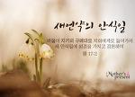 하나님의 교회에서 지키는 새언약 안식일